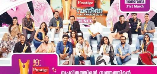 Vanitha Film Awards 2013