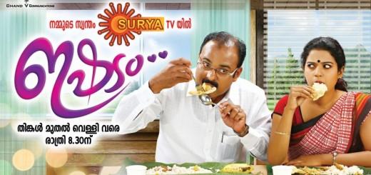 Ishtam Serial On Surya TV
