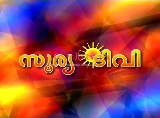 Surya TV