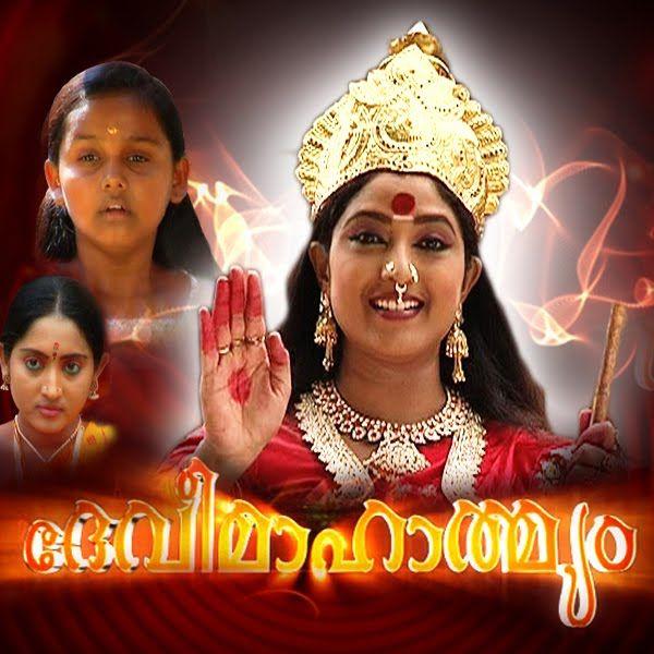 Devi Mahathmyam