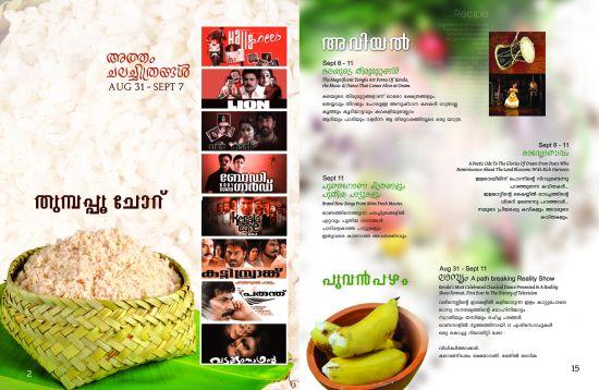 Atham Programmes