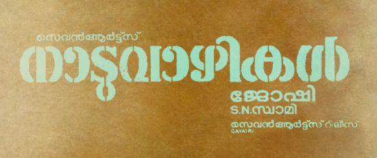 Naaduvazhikal