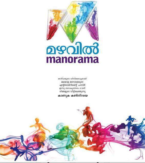 Mazhavil Manorama Online