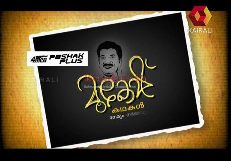 Read Kathakal Malayalam Language Ajilbab Portal