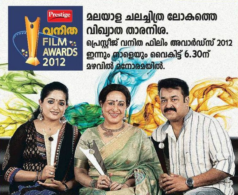 Vanitha Film Awards 2011