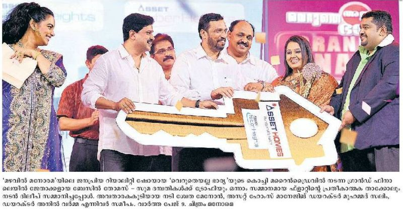 Veruthe Alla Bharya Winners