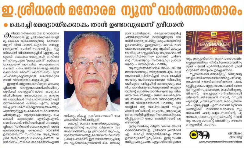 Opinions on ... Manorama Newspaper