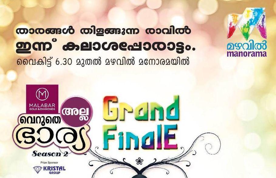 Veruthe Alla Bharya Season 2