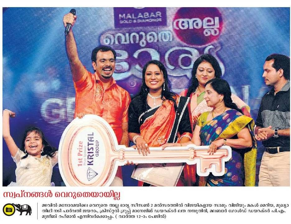 Veruthe Alla Bharya Season 2 Winner