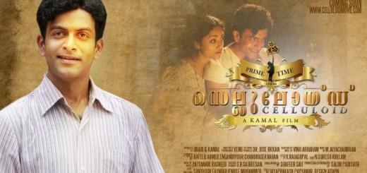Kerala State Film Awards 2012