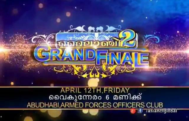 Mylanchi Season 2 Grand Finale