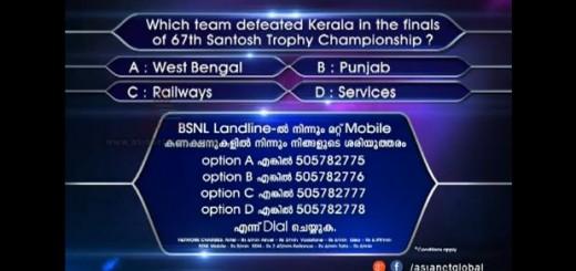 Ningalkkum Akam Kodeeswaran Question 3