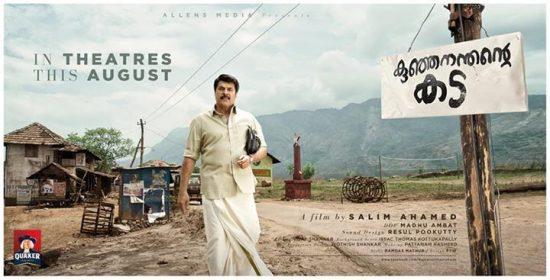 Kunjananthante Kada Movie
