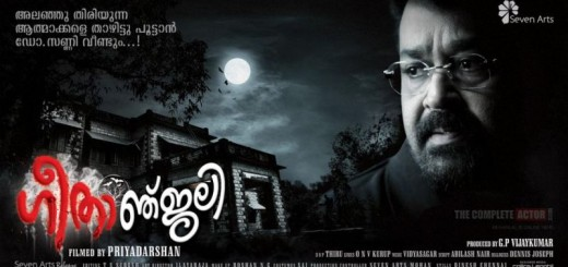 Geetanjali Malayalam Movie