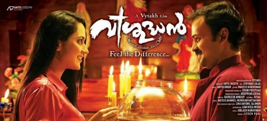 Vishudhan Movie Review