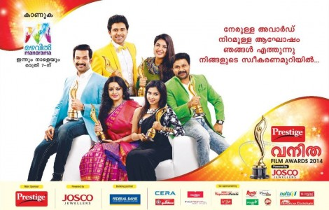 Vanitha Film Awards 2014