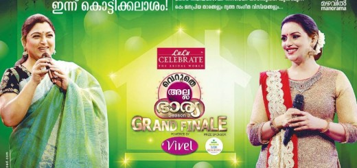 Veruthe Alla Bharya Season 3