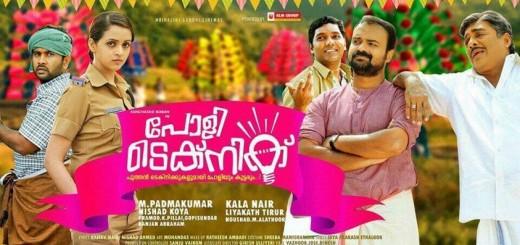 Polytechnic Malayalam Movie