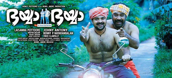 Bhaiyya Bhaiyya Malayalam Movie