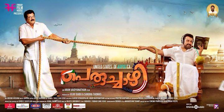 Peruchazhi Malayalam Movie