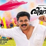 Villali Veeran Malayalam Movie