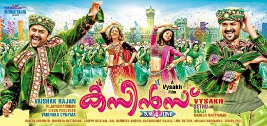 Cousins Malayalam Movie Review