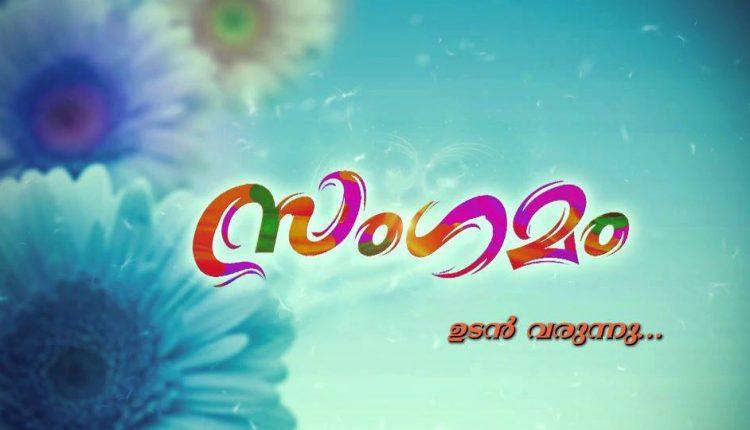 Sangamam Surya TV Serial