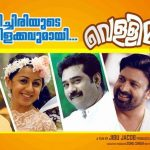Asianet Vishu 2015 Films