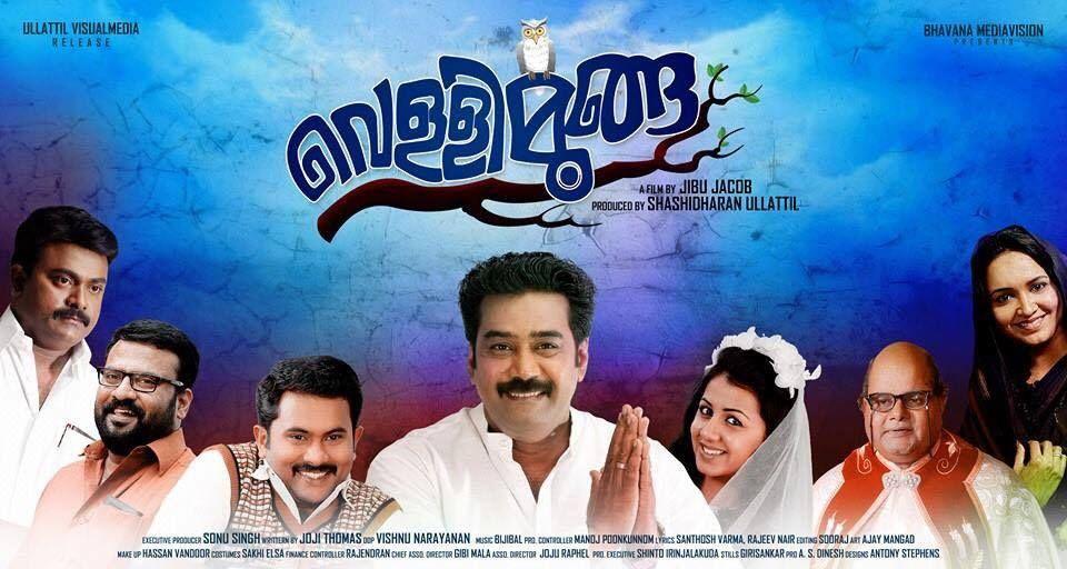 Vellimoonga Malayalam Movie Watch Online (2014) Free