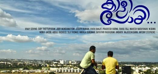 Kili Poyi Malayalam Movie
