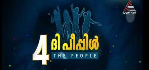 4 The People Malayalam Serial