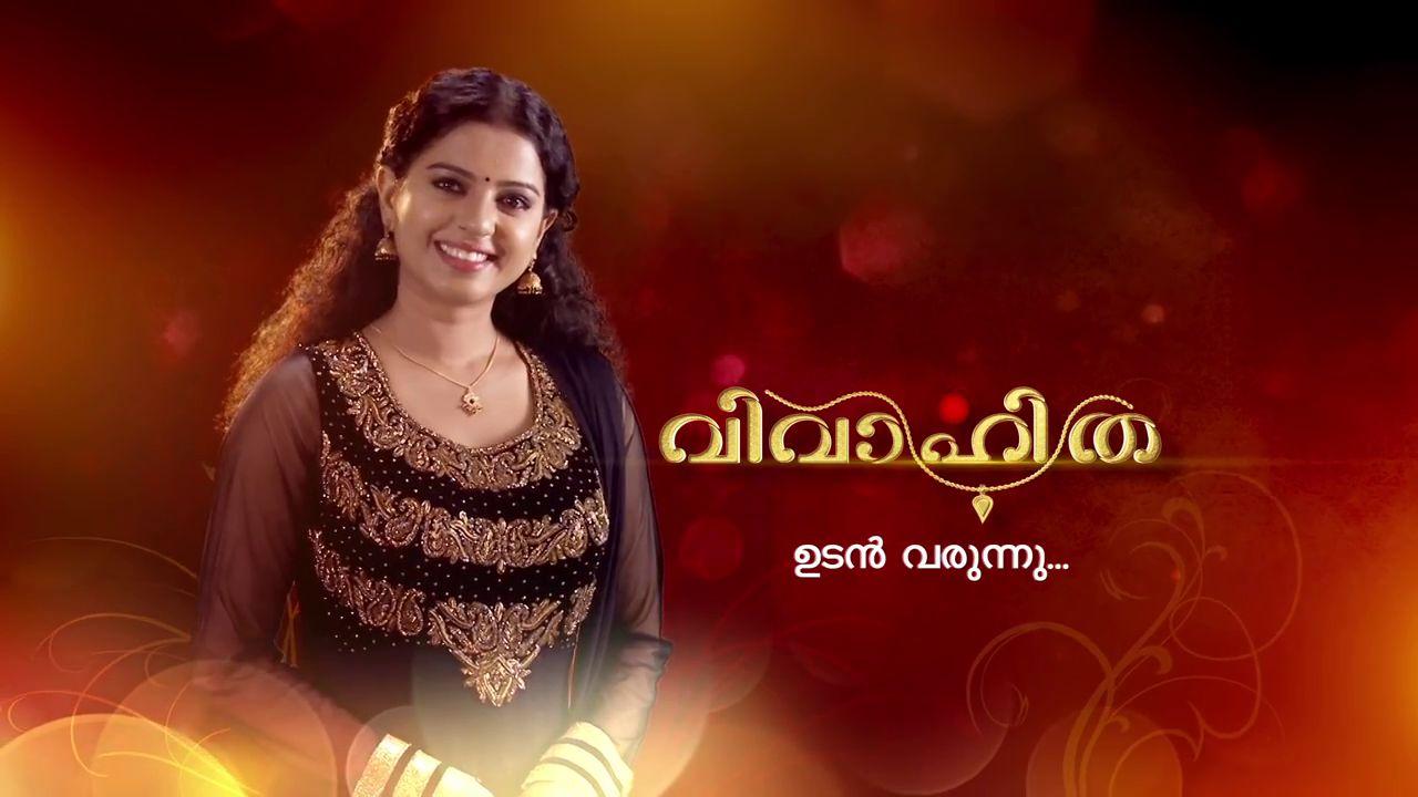 Vivahitha Malayalam Television Serial On Mazhavil Manorama