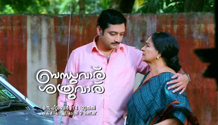 Bandhuvaru Shathruvaru TV Serial