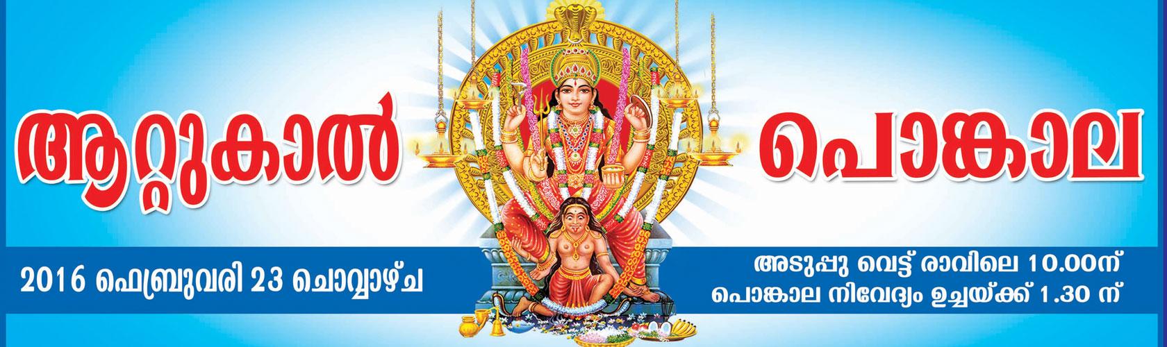 Attukal Ponkala 2016 Live Coverage On Malayalam Tv Channels