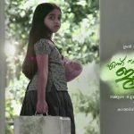 Ennu Swantham Jani Malayalam Television Serial On Surya TV