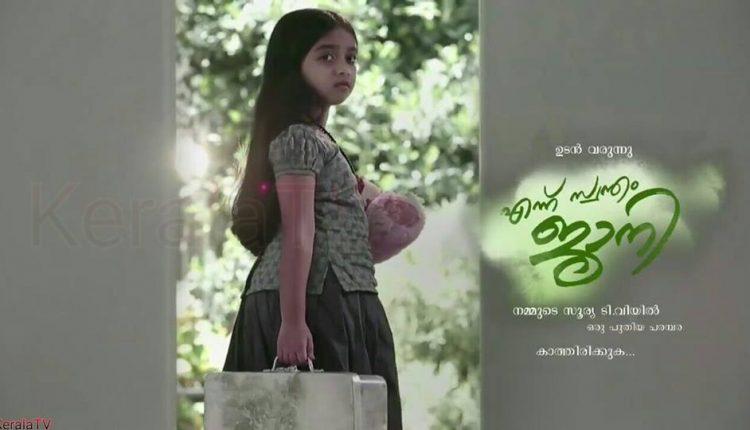 Ennu Swantham Jani Malayalam Television Serial On Surya TV 4
