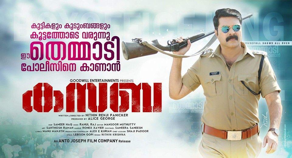 Surya TV 2016 Onam Premier Malayalam Movies - Surya Onam