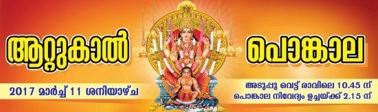 Attukal Ponkala Live Coverage 2019