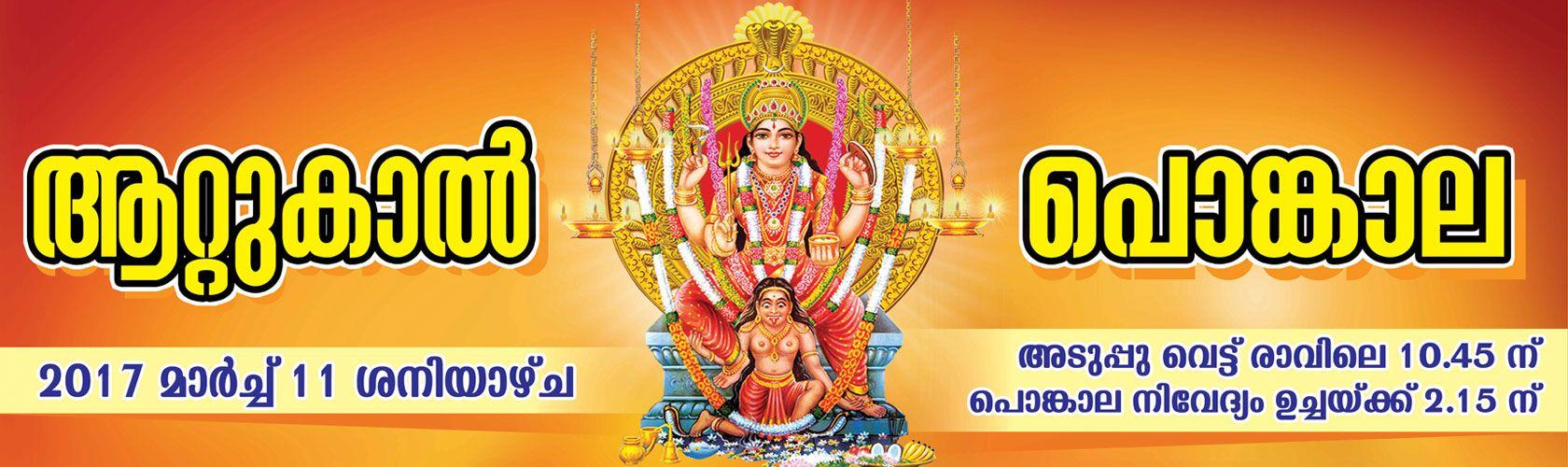 Attukal Ponkala Live Coverage 2017