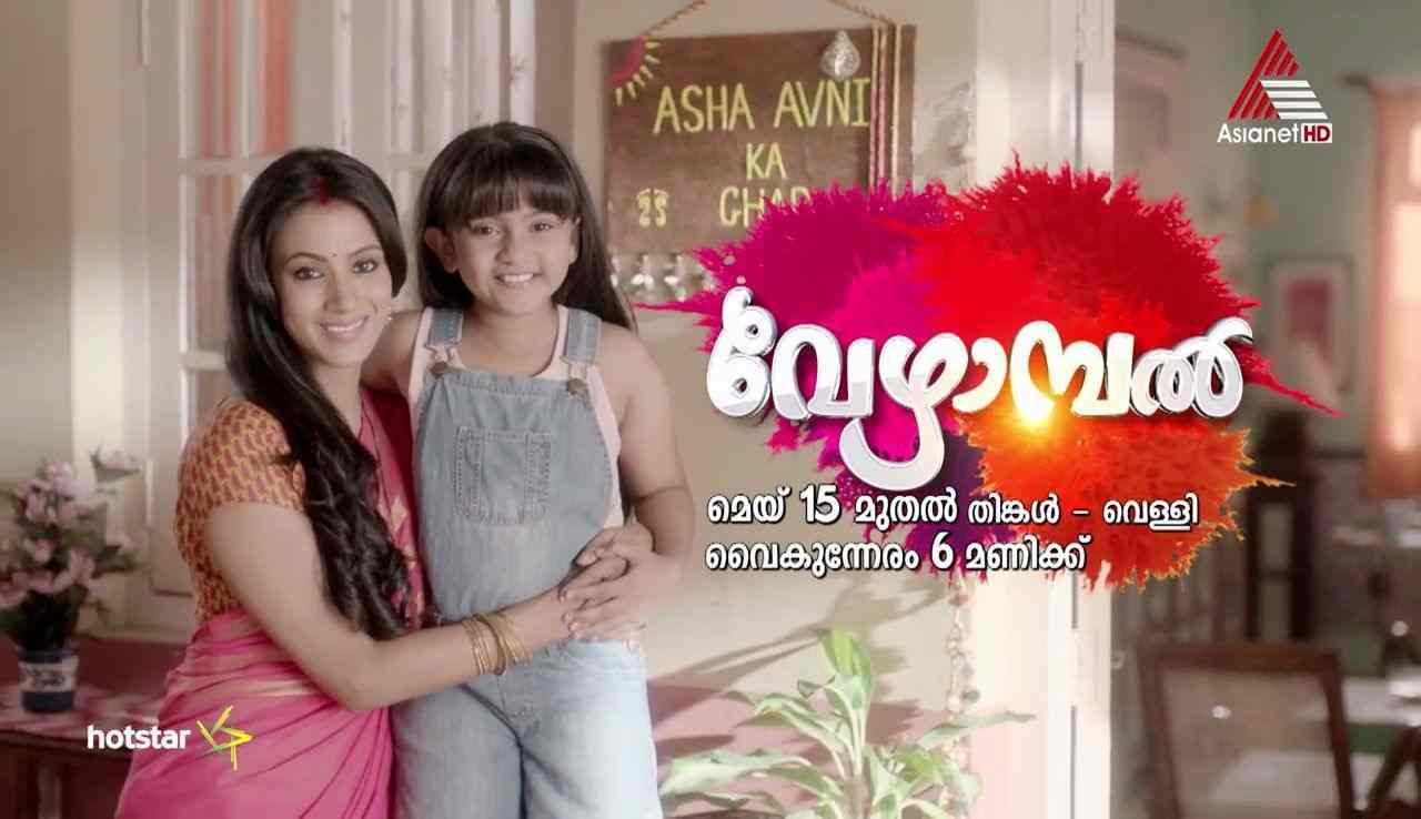 Vezhambal serial latest episodes available online at hotstar application