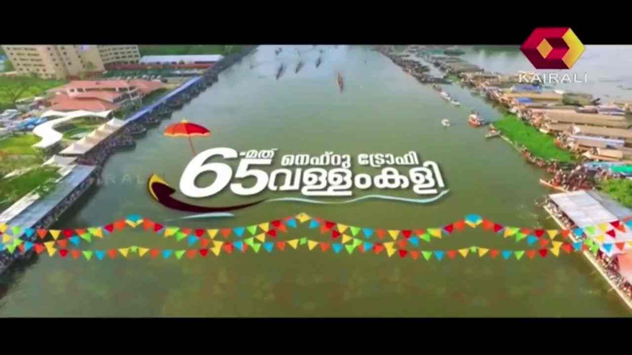 Nehru Trophy 2017 Live Telecast On Kairali Tv And People