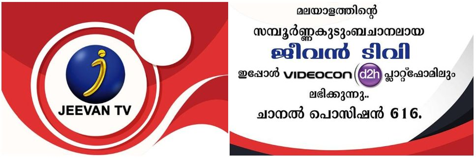 Jeevan TV And Mangalam TV Added On Videocon D2h Direct To Home