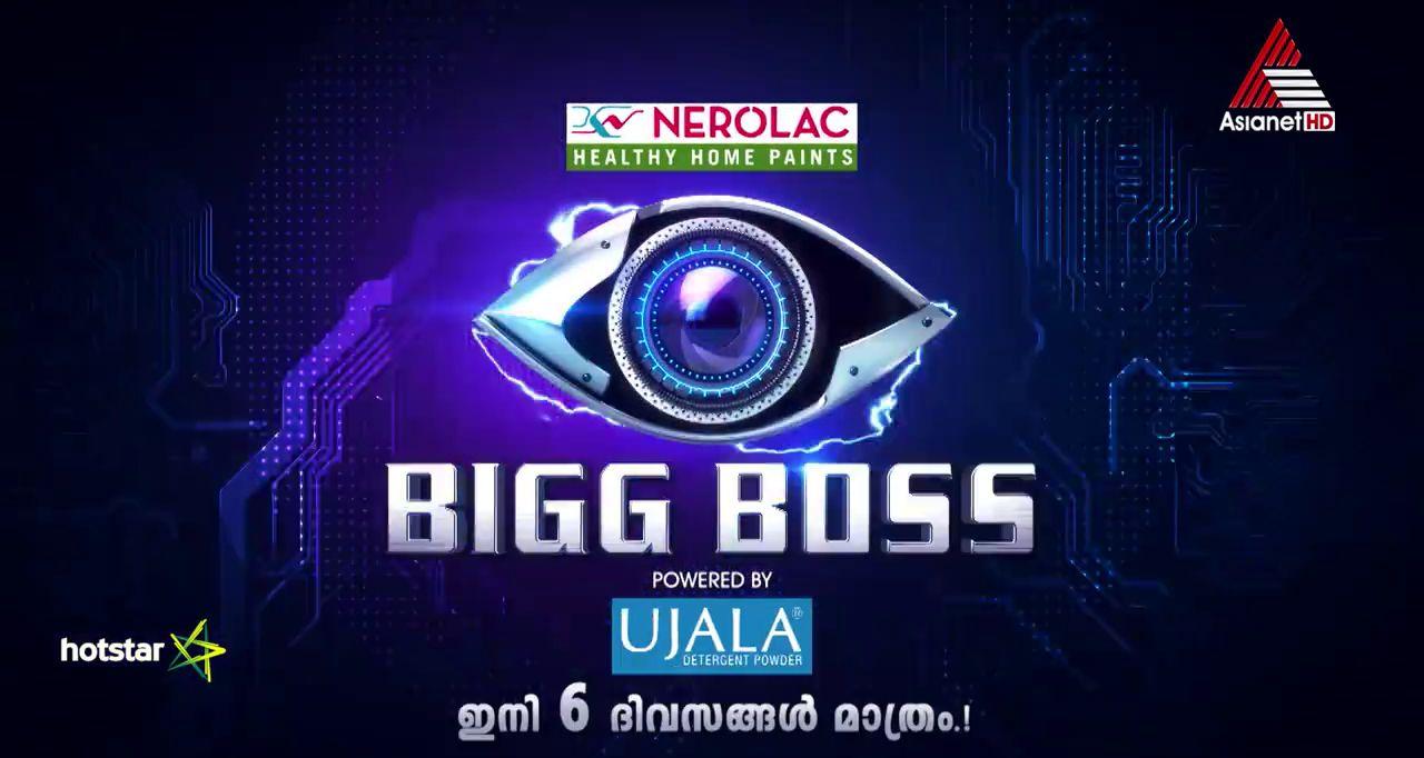 Malayalam Bigg Boss Launch Episode On Asianet - 24th June 2018