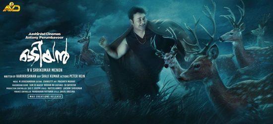 Odiyan Malayalam Movie