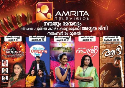 Amrita TV Reality Show Shreshta Bharatham
