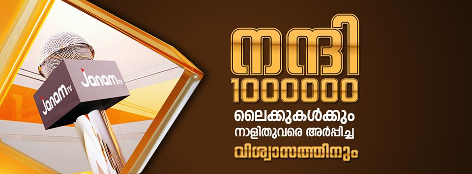 Janam TV TRP Rating Booming - 2nd Popular Malayalam News