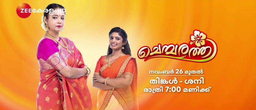 Chembarathi Zee Keralam Serial From 26 November At 7 00 P M