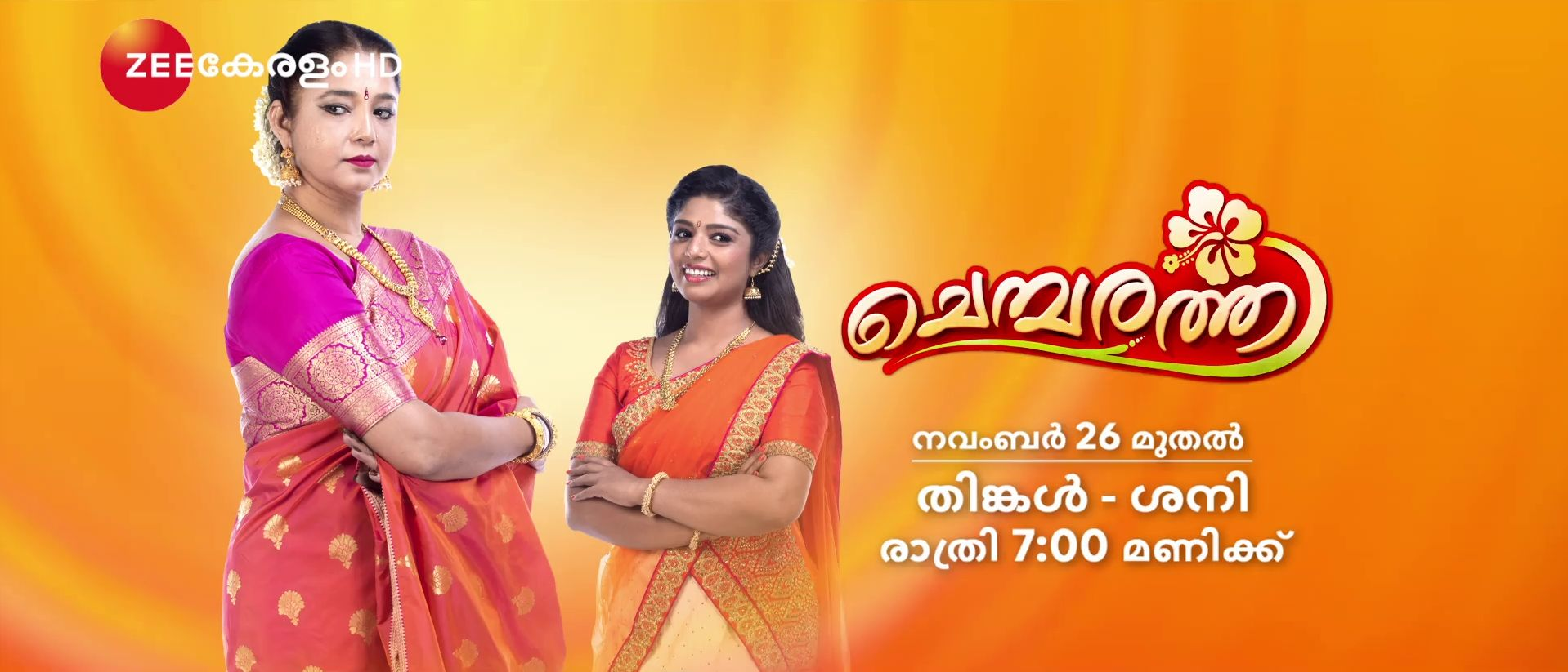 Chembarathi Zee Keralam Serial From 26 November At 7 00 P M