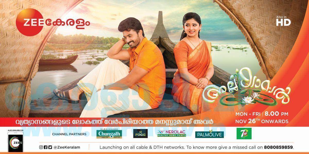 Alliyambal ,Zee Keralam TV Serial Launching On 26th November