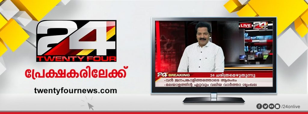 24 News Schedule , Twenty Four - Malayalam News TV Channel